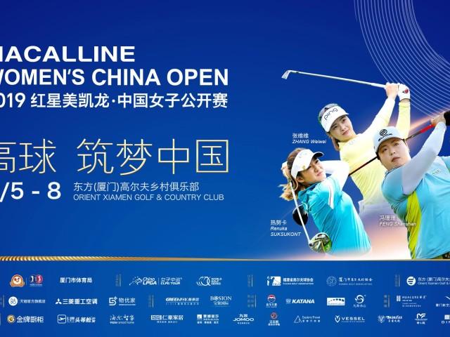 西藏5100見證中國女子公開賽第一位中國內地冠軍誕生