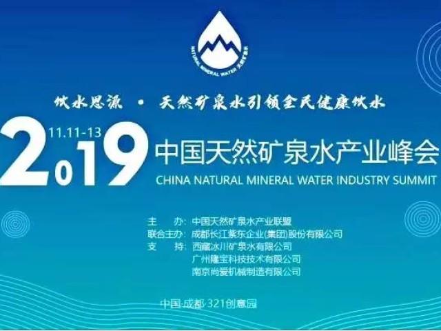 優質礦泉水源評選,5100西藏冰川礦泉水綜合評估總分位居首位,為5A級優質礦泉水源