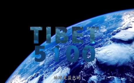 源自西藏海拔5100米遠古冰川